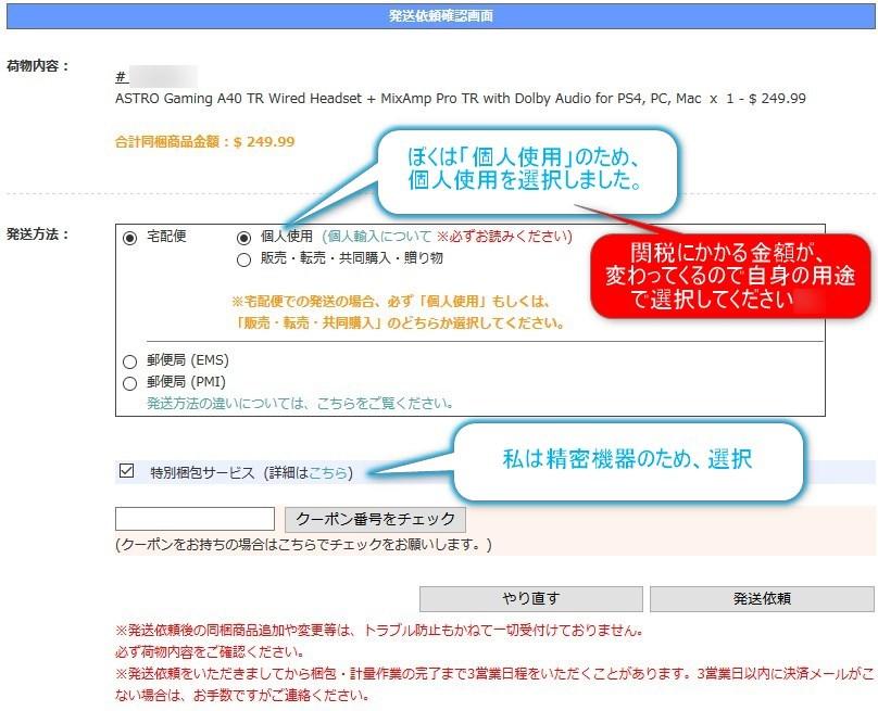 shipping-request-Description-2
