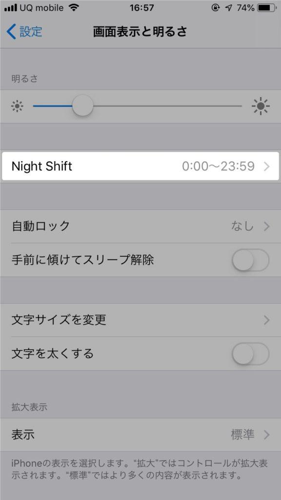 iphone-blue-light-cut (2)