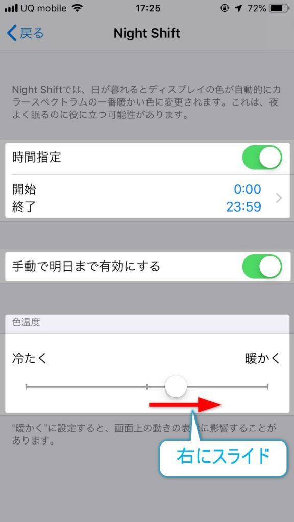 iphone-blue-light-cut (3)