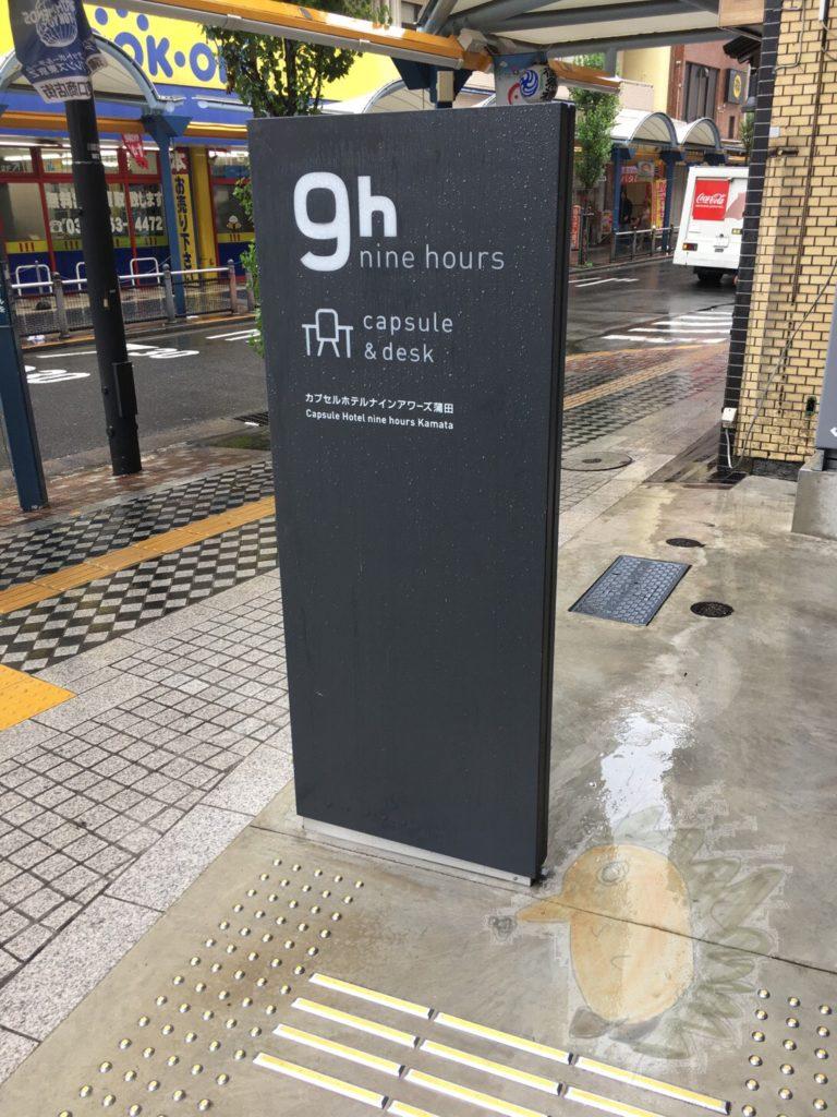 9h(ナインアワーズ)蒲田店の立て看板