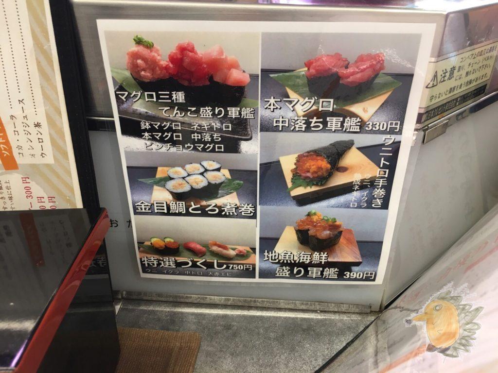 下田 地魚回転鮨 魚どんや おすすめネタ?