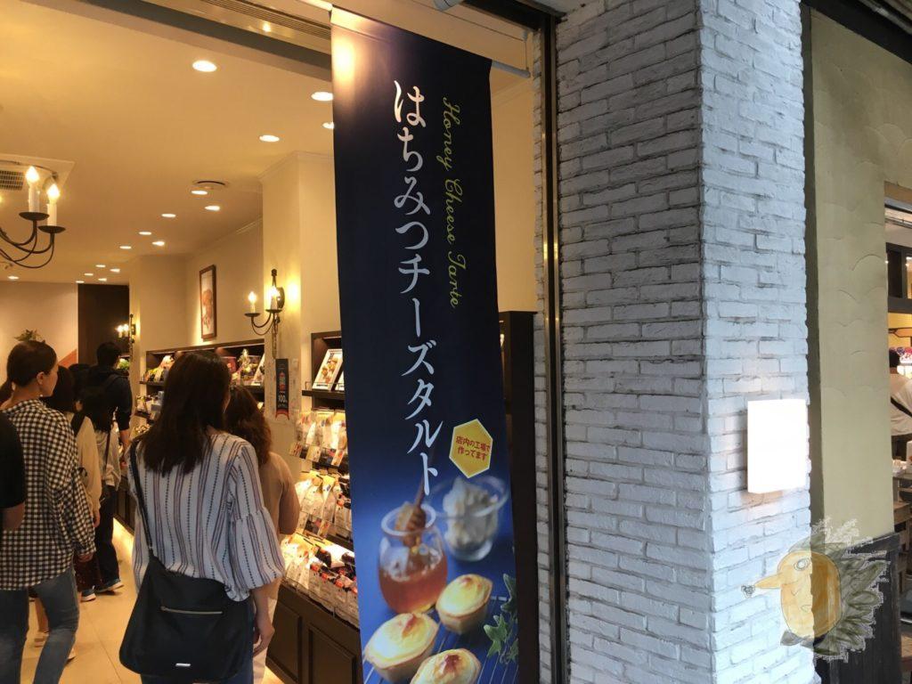 箱根 はちみつチーズタルト お店
