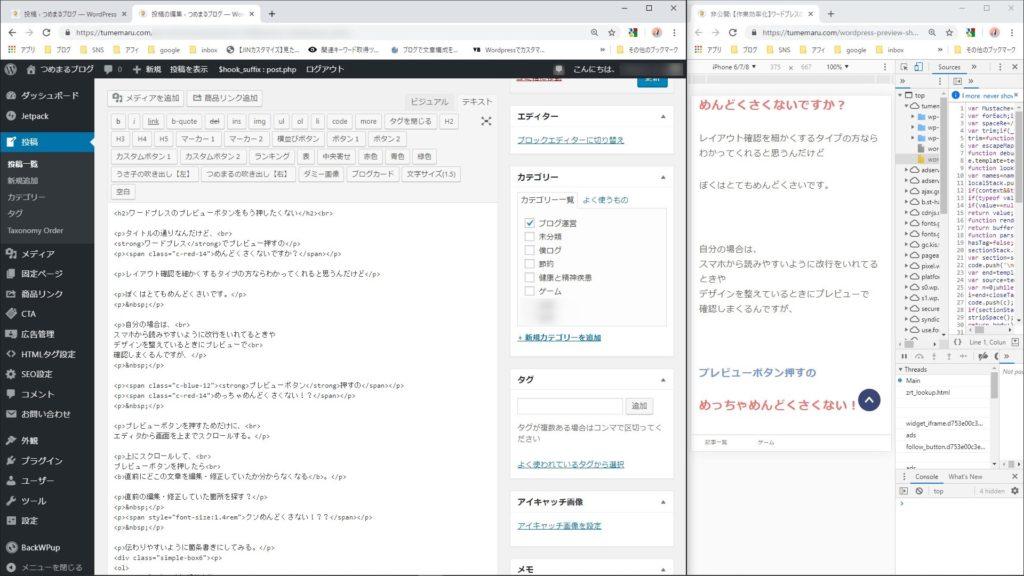wordpress-preview-shortcut-key (18)