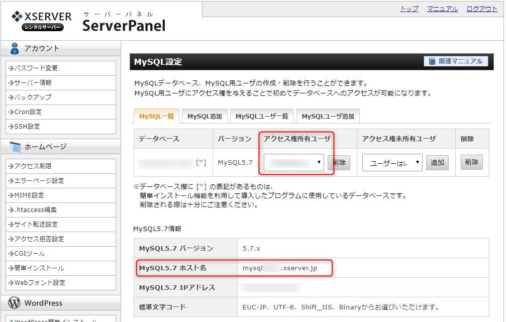 xserver MySQL ホスト名 ユーザ名