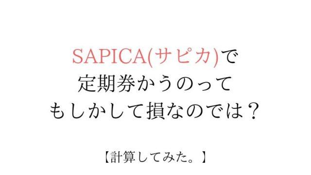 sapica,sapica 定期,サピカ 定期 損,サピカ,小樽 札幌 定期代,小樽 札幌 高速バス