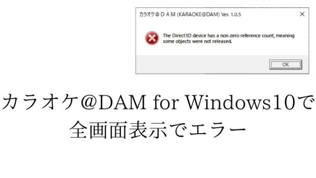 the direct3d,DAM win10 全画面 エラー,DAM win10 全画面表示